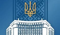 Кабінет Міністрів України подав